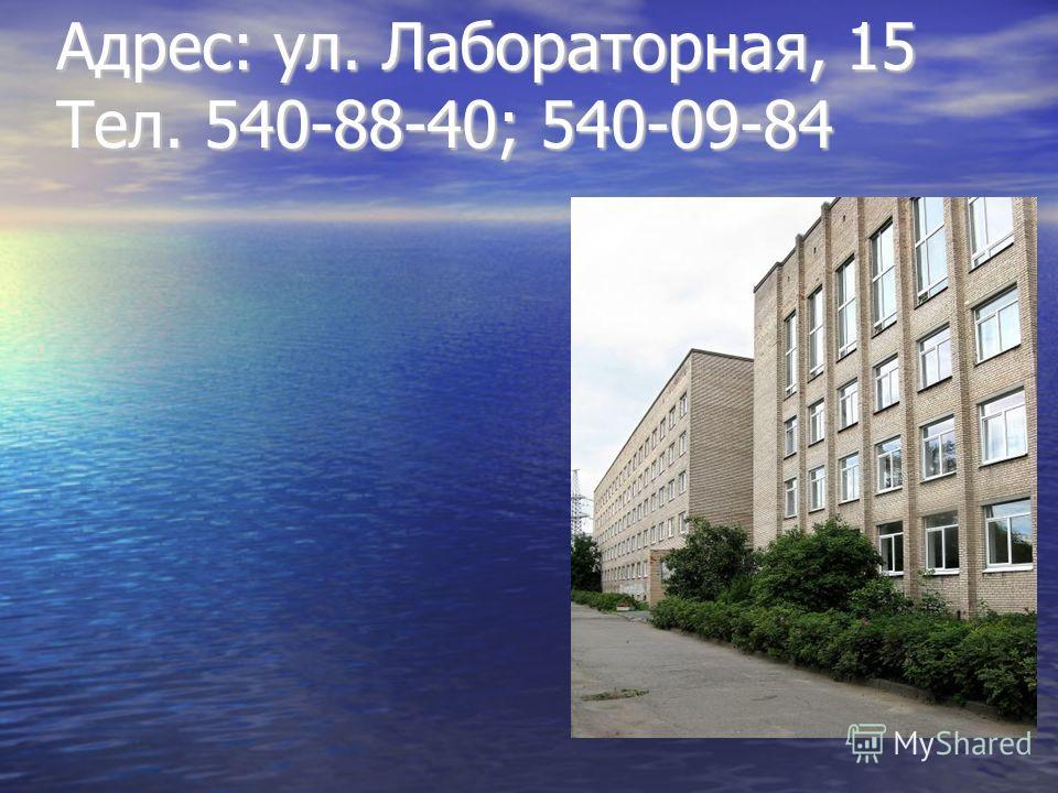 Адрес: ул. Лабораторная, 15 Тел. 540-88-40; 540-09-84