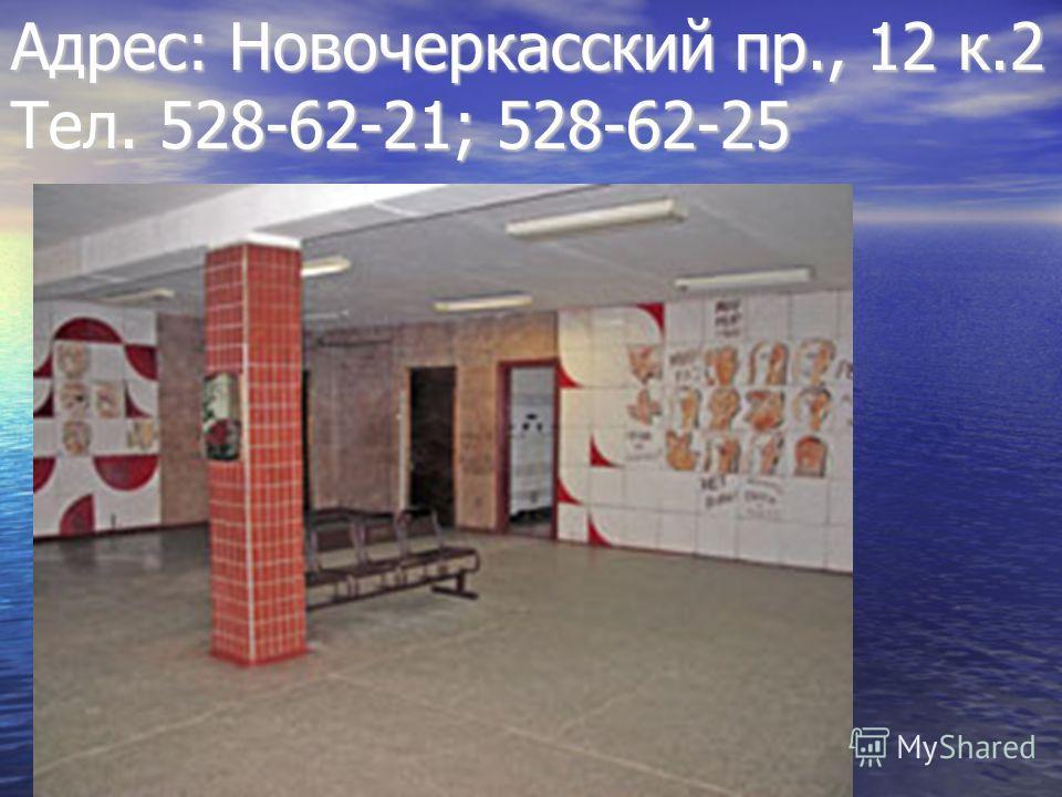 Адрес: Новочеркасский пр., 12 к.2 Тел. 528-62-21; 528-62-25