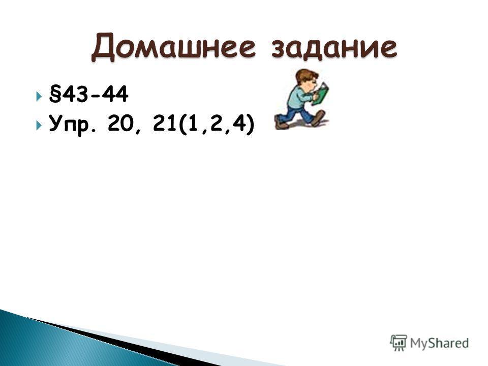 §43-44 Упр. 20, 21(1,2,4)