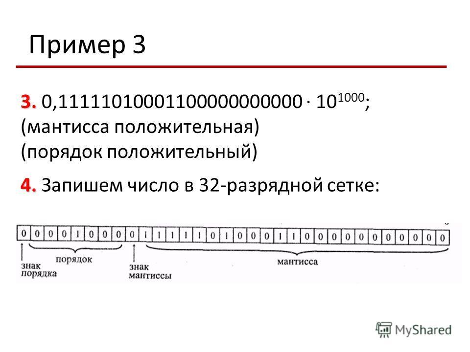 3. 3. 0,11111010001100000000000 10 1000 ; (мантисса положительная) (порядок положительный) 4. 4. Запишем число в 32-разрядной сетке: Пример 3