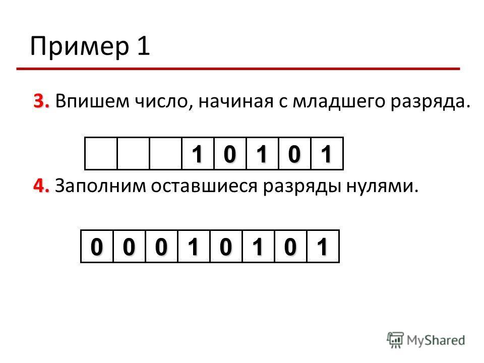 Пример 1 3. 3. Впишем число, начиная с младшего разряда. 10011 4. 4. Заполним оставшиеся разряды нулями. 10011000
