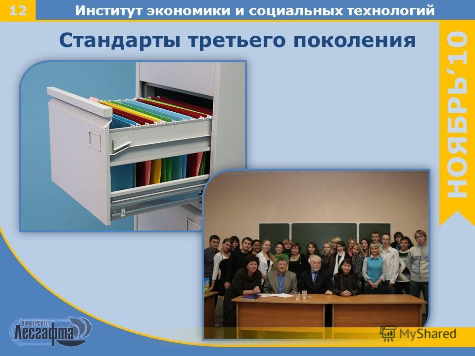 Институт экономики и социальных технологий Стандарты третьего поколения 12 НОЯБРЬ 10