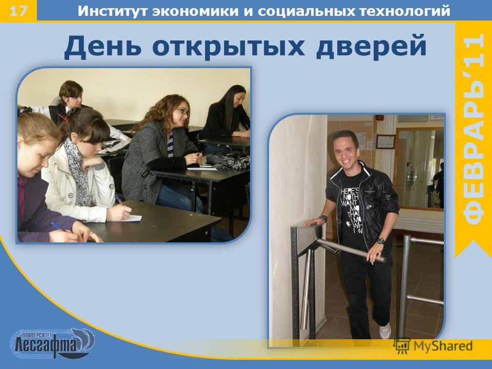 Институт экономики и социальных технологий День открытых дверей 17 ФЕВРАРЬ 1 1