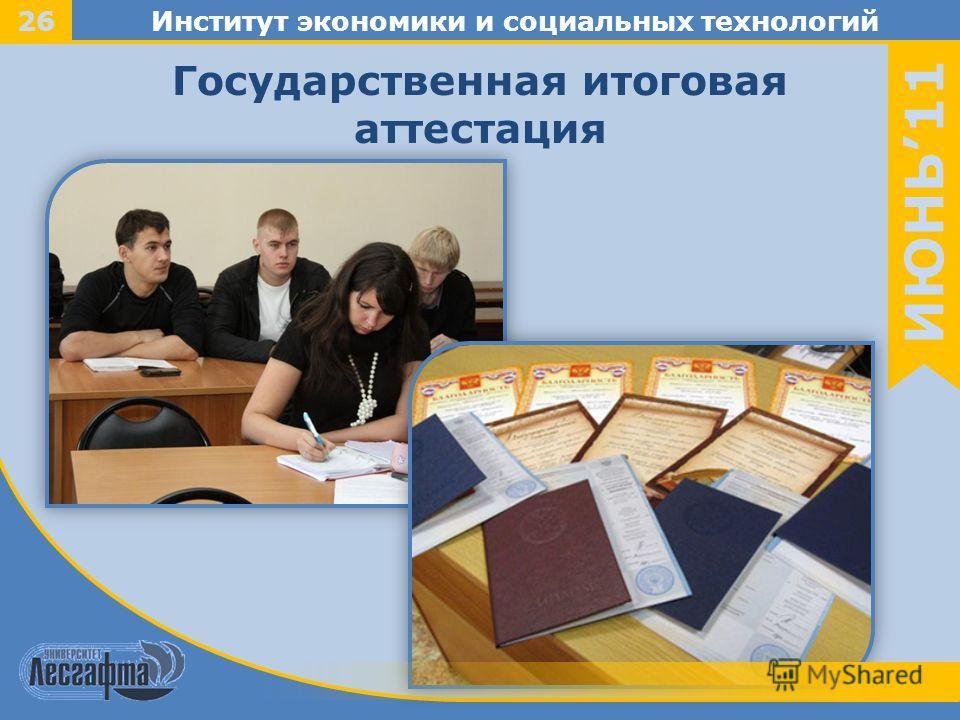 Институт экономики и социальных технологий Государственная итоговая аттестация 26 ИЮНЬ 1 1