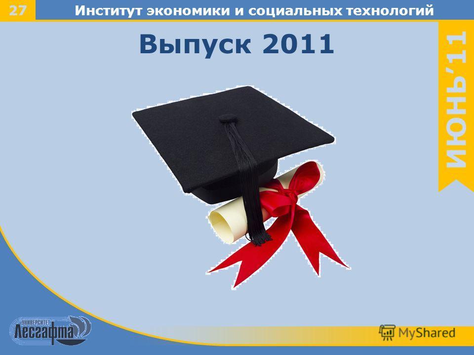 Институт экономики и социальных технологий Выпуск 2011 27 ИЮНЬ 1 1