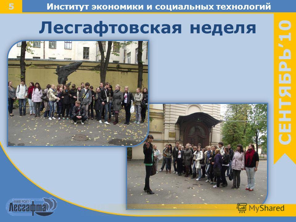 Институт экономики и социальных технологий Лесгафтовская неделя 5 СЕНТЯБРЬ 10