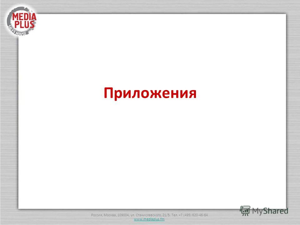Россия, Москва, 109004, ул. Станиславского, 21/5. Тел. +7 (495) 620-46-64 www.mediaplus.fm Приложения