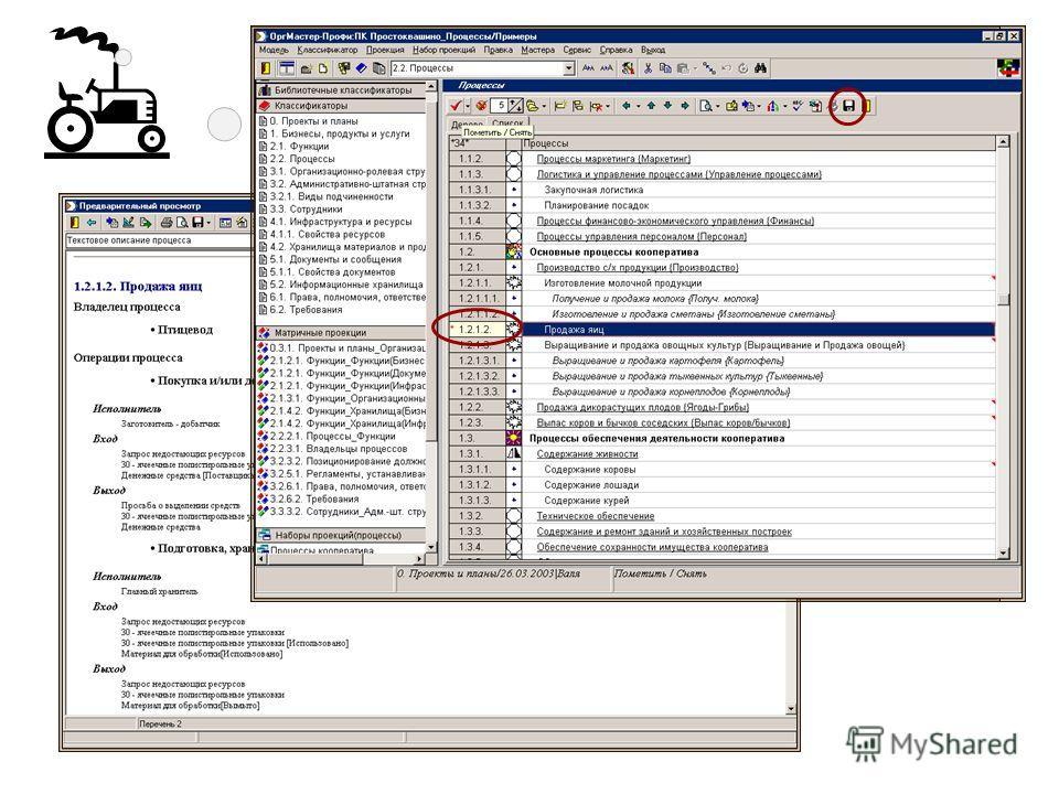 Спецификация процесса Текстовое описание процесса Для вывода текстовых и табличных отчетов необходимо пометить (и сохранить) требуемый процесс в соответствующем классификаторе
