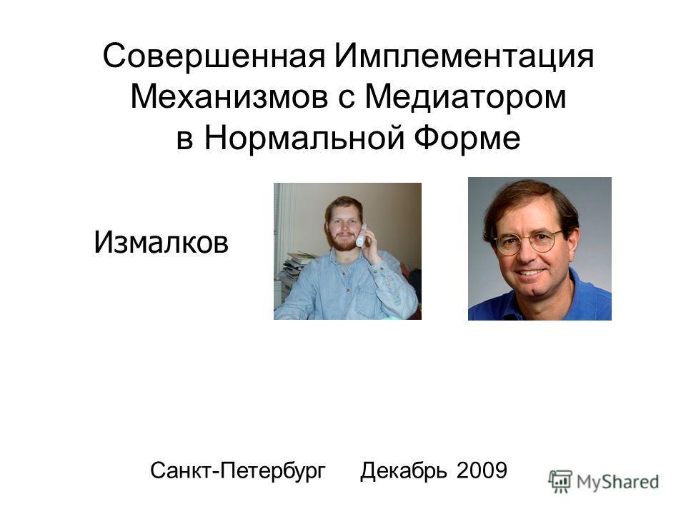 Совершенная Имплементация Механизмов с Медиатором в Нормальной Форме Измалков Лепински Микали Cанкт-Петербург Декабрь 2009