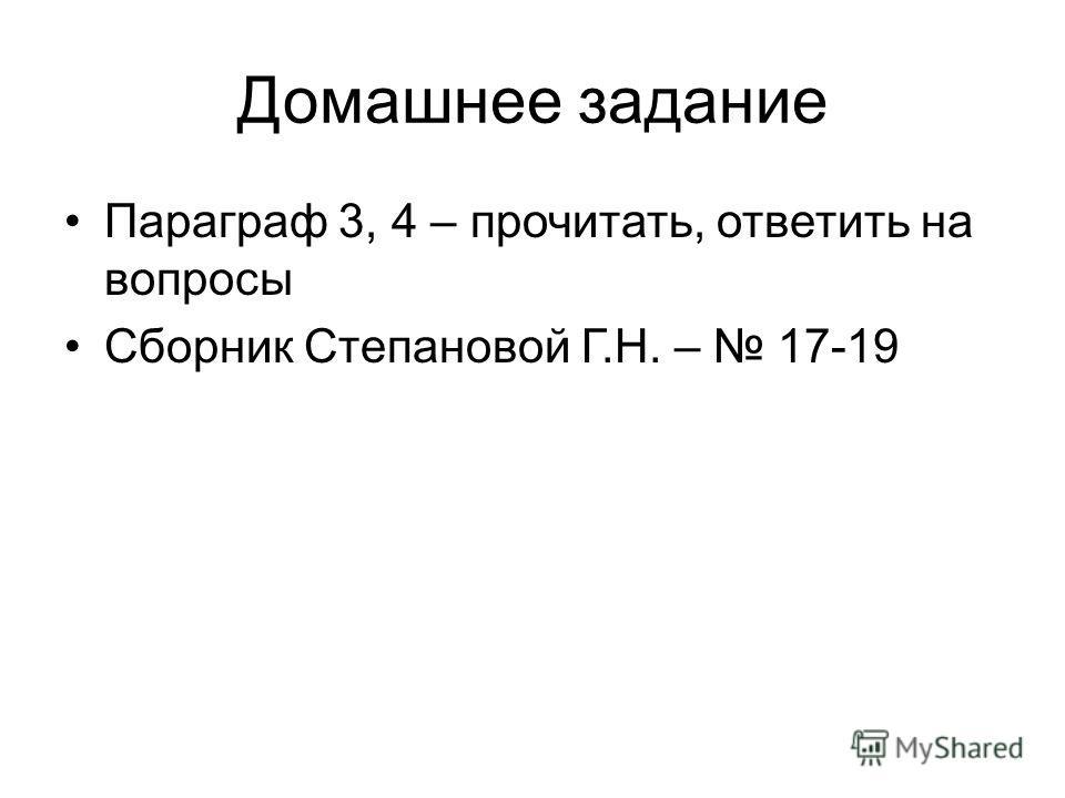 Домашнее задание Параграф 3, 4 – прочитать, ответить на вопросы Сборник Степановой Г.Н. – 17-19