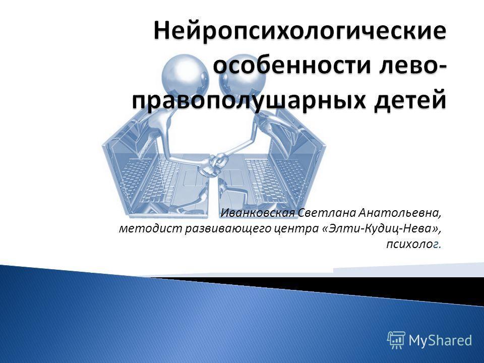 Иванковская Светлана Анатольевна, методист развивающего центра «Элти-Кудиц-Нева», психолог.