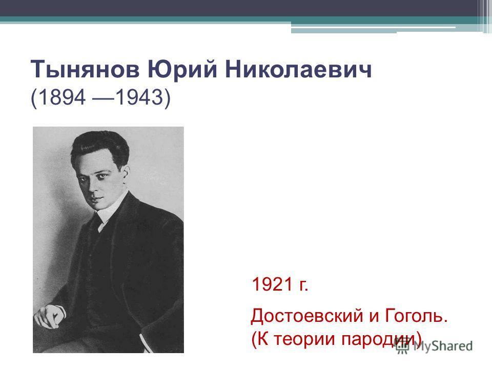 Тынянов Юрий Николаевич (1894 1943) 1921 г. Достоевский и Гоголь. (К теории пародии)