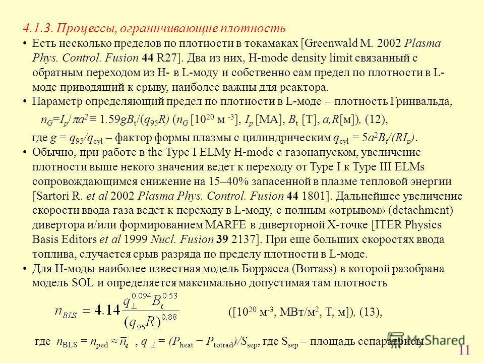 11 4.1.3. Процессы, ограничивающие плотность Есть несколько пределов по плотности в токамаках [Greenwald M. 2002 Plasma Phys. Control. Fusion 44 R27]. Два из них, H-mode density limit связанный с обратным переходом из H- в L-моду и собственно сам пре