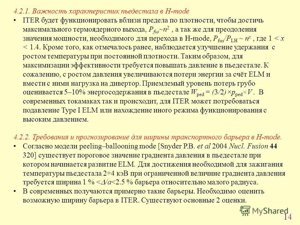 14 4.2.1. Важность характеристик пьедестала в H-mode ITER будет функционировать вблизи предела по плотности, чтобы достичь максимального термоядерного выхода, P fus ~n 2, а так же для преодоления значения мощности, необходимого для перехода в H-mode,