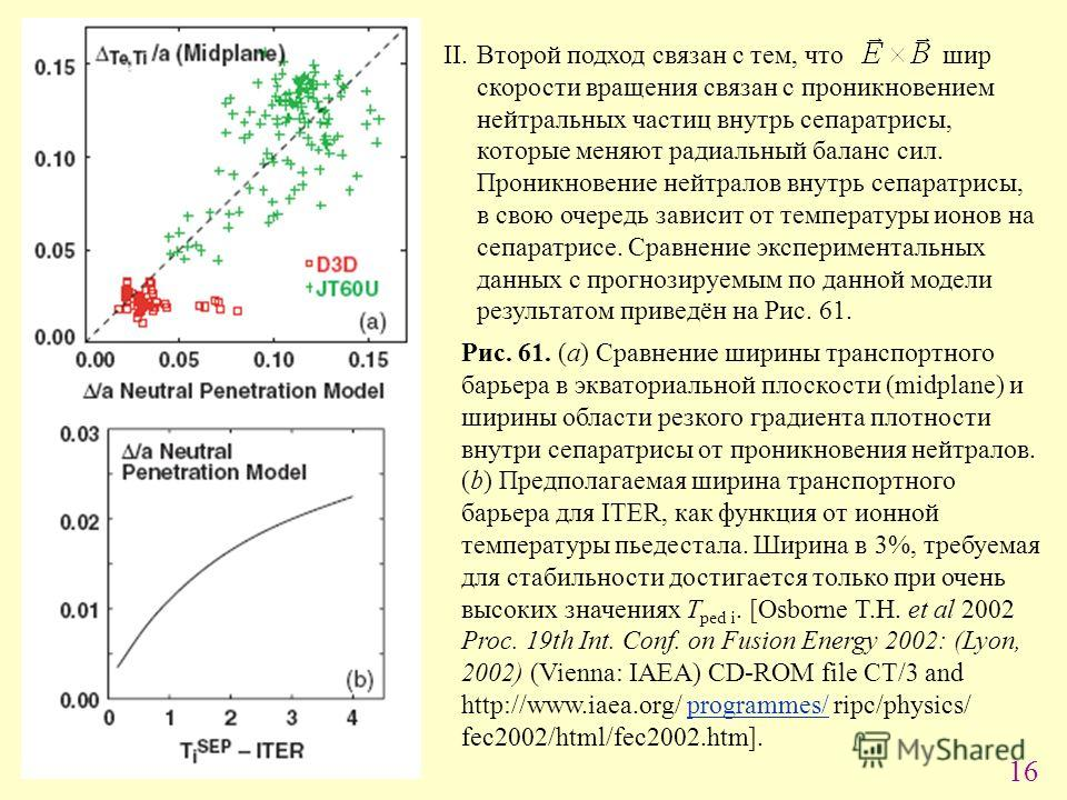 16 I.0 II.Второй подход связан с тем, что шир скорости вращения связан с проникновением нейтральных частиц внутрь сепаратрисы, которые меняют радиальный баланс сил. Проникновение нейтралов внутрь сепаратрисы, в свою очередь зависит от температуры ион
