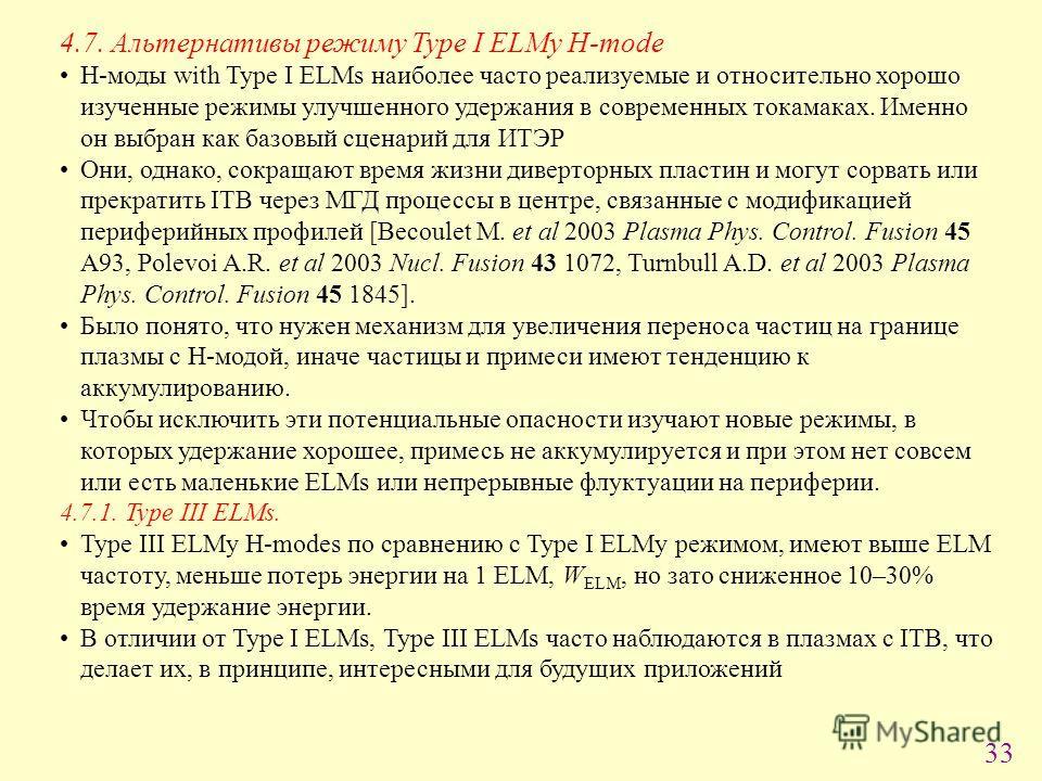 33 4.7. Альтернативы режиму Type I ELMy H-mode H-моды with Type I ELMs наиболее часто реализуемые и относительно хорошо изученные режимы улучшенного удержания в современных токамаках. Именно он выбран как базовый сценарий для ИТЭР Они, однако, сокращ