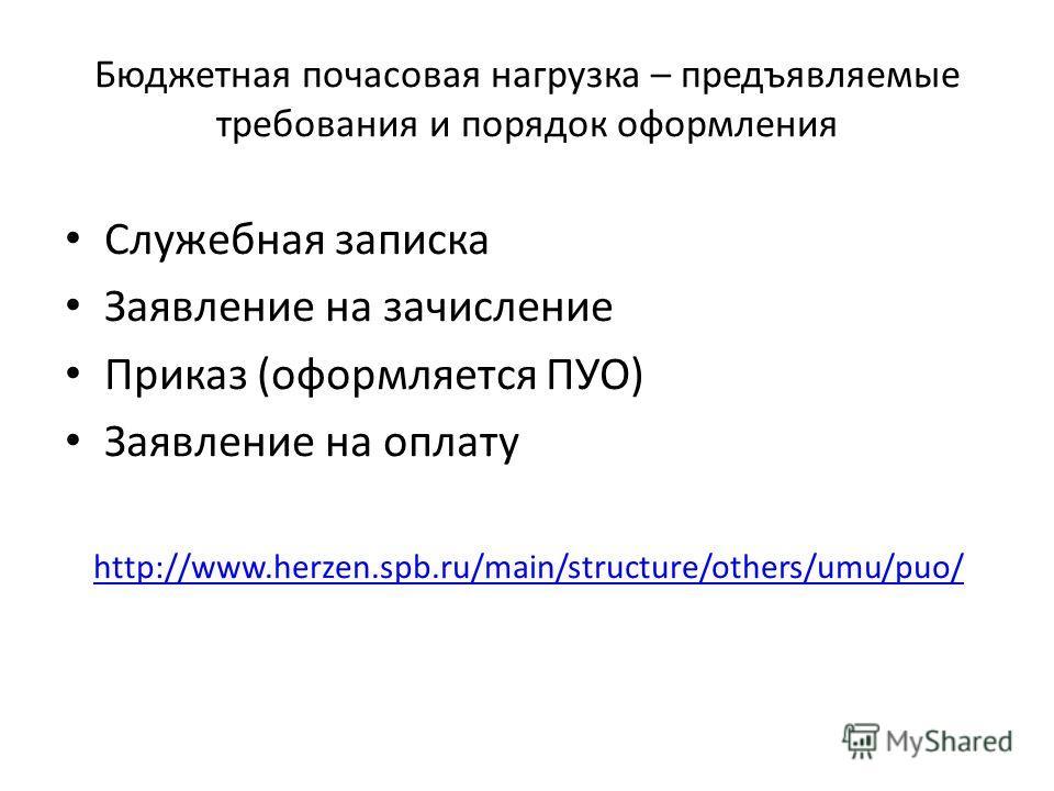 Бюджетная почасовая нагрузка – предъявляемые требования и порядок оформления Служебная записка Заявление на зачисление Приказ (оформляется ПУО) Заявление на оплату http://www.herzen.spb.ru/main/structure/others/umu/puo/