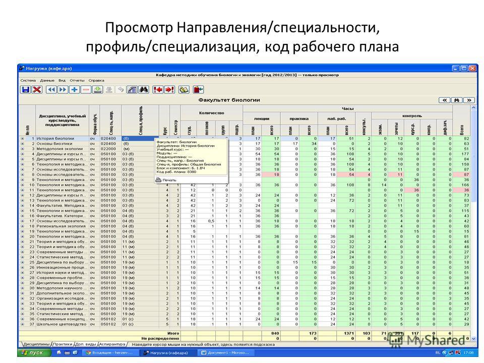 Просмотр Направления/специальности, профиль/специализация, код рабочего плана