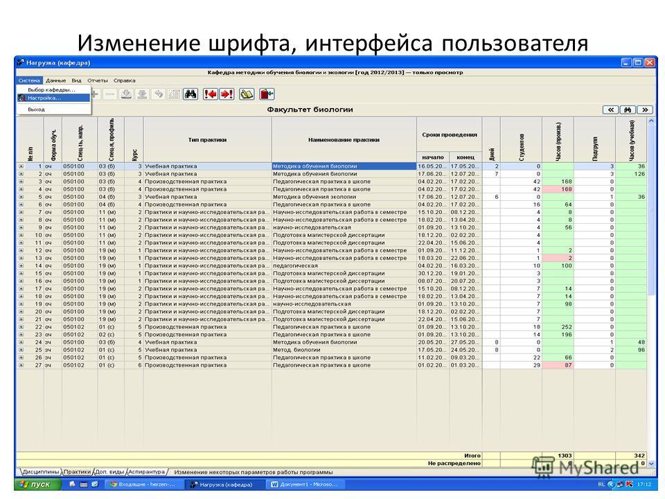 Изменение шрифта, интерфейса пользователя