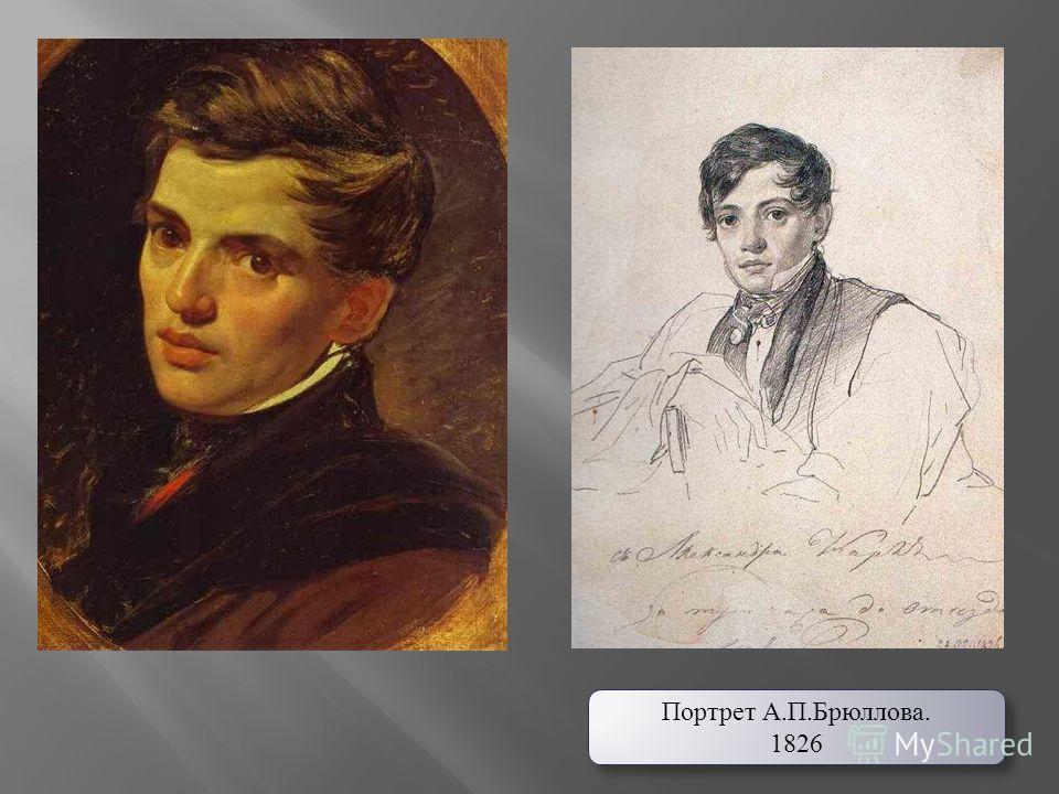 Портрет А.П.Брюллова. 1826 Портрет А.П.Брюллова. 1826
