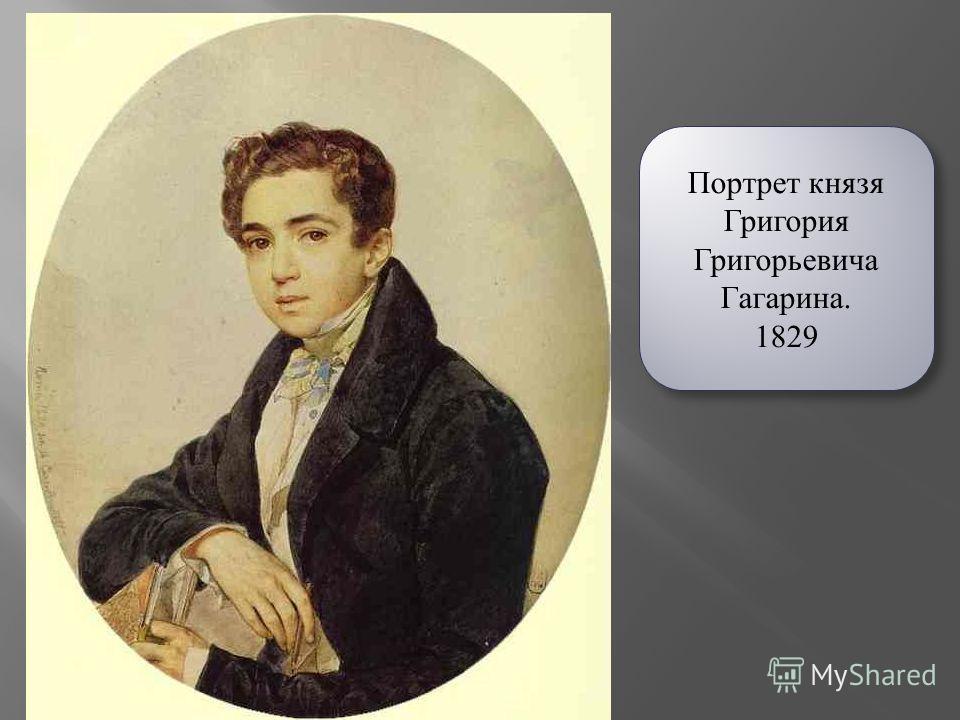 Портрет князя Григория Григорьевича Гагарина. 1829 Портрет князя Григория Григорьевича Гагарина. 1829