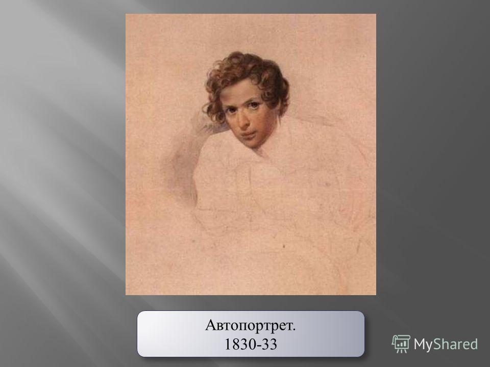 Автопортрет. 1830-33 Автопортрет. 1830-33