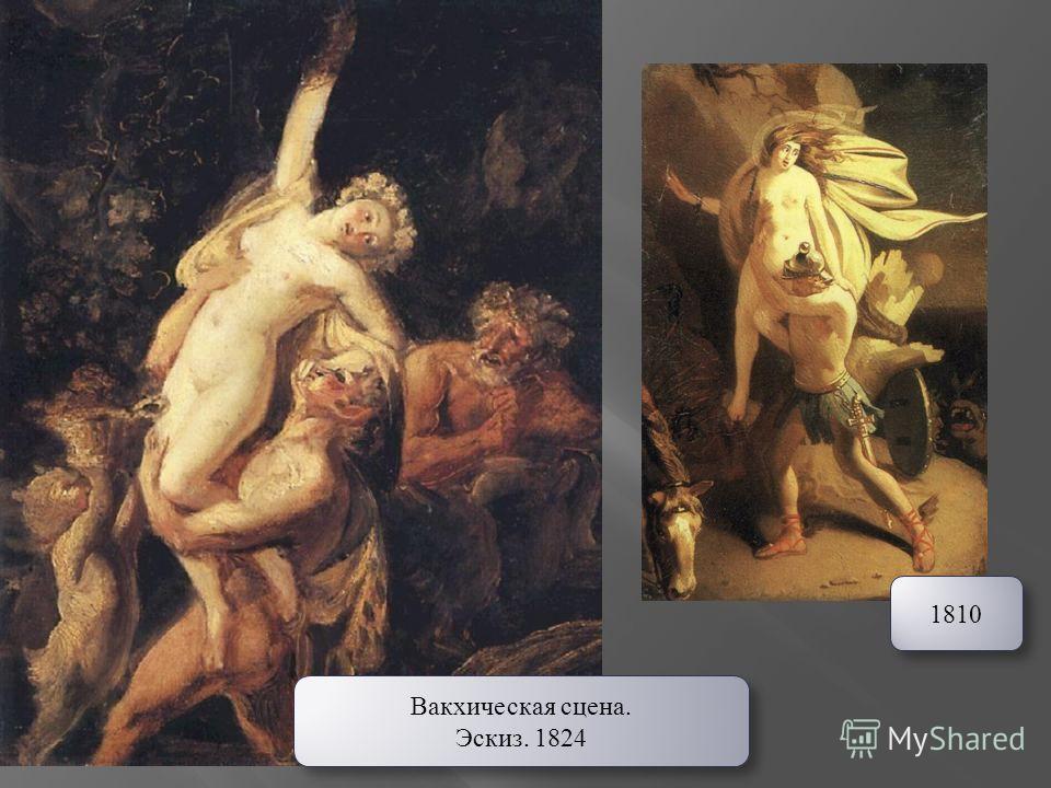 Вакхическая сцена. Эскиз. 1824 Вакхическая сцена. Эскиз. 1824 1810