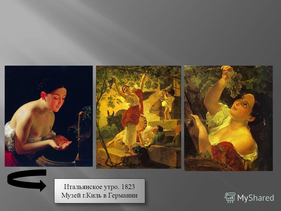Итальянское утро. 1823 Музей г.Киль в Германии Итальянское утро. 1823 Музей г.Киль в Германии