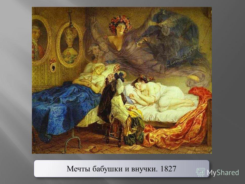Мечты бабушки и внучки. 1827