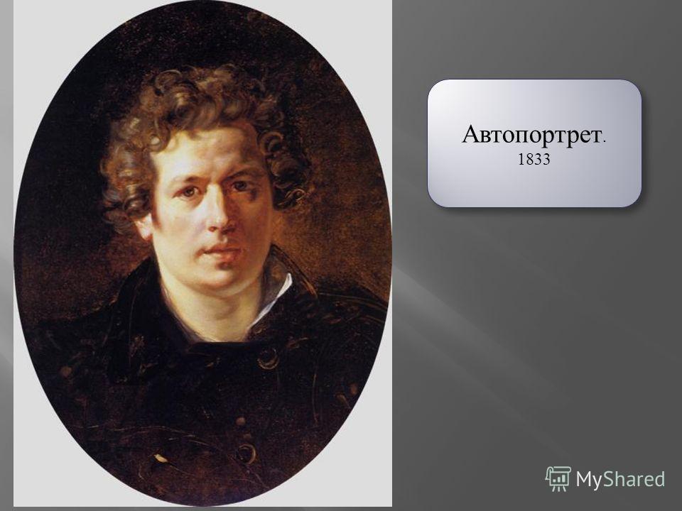 Автопортрет. 1833 Автопортрет. 1833