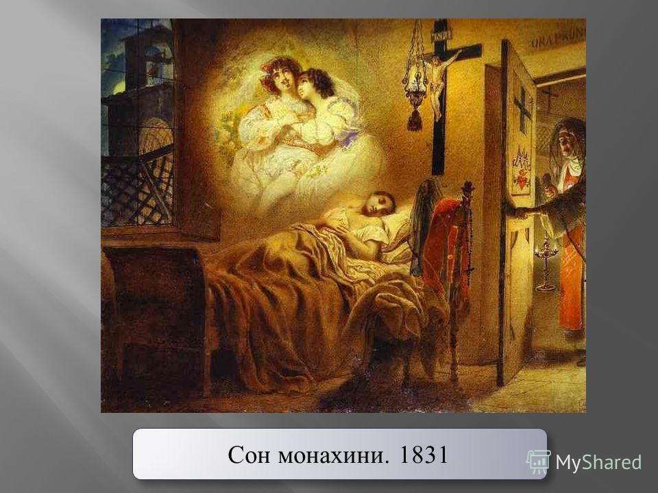 Сон монахини. 1831