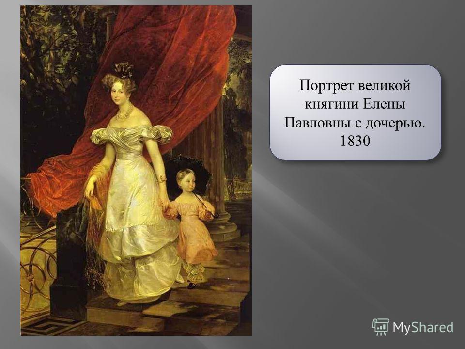 Портрет великой княгини Елены Павловны с дочерью. 1830 Портрет великой княгини Елены Павловны с дочерью. 1830
