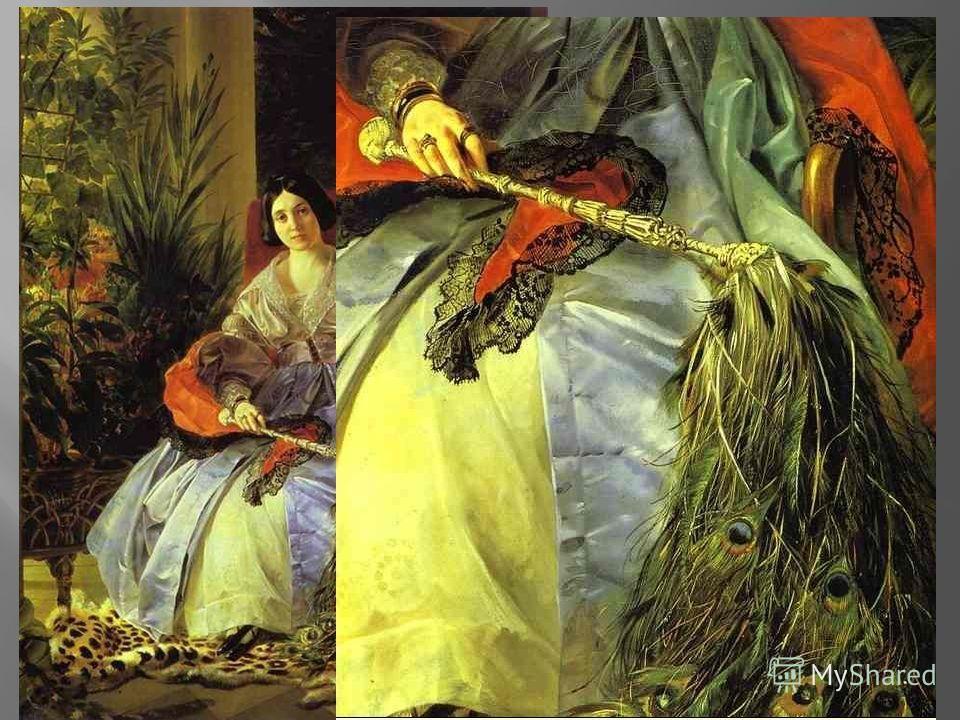 Портрет светлейшей княгини Елизаветы Павловны Салтыковой. 1841