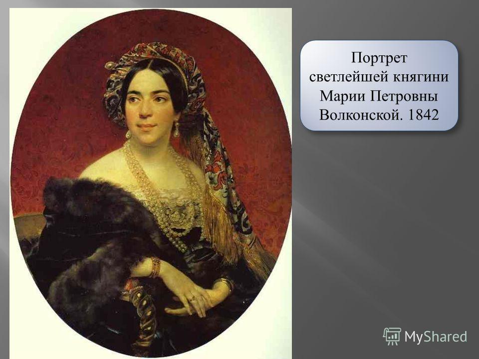Портрет светлейшей княгини Марии Петровны Волконской. 1842