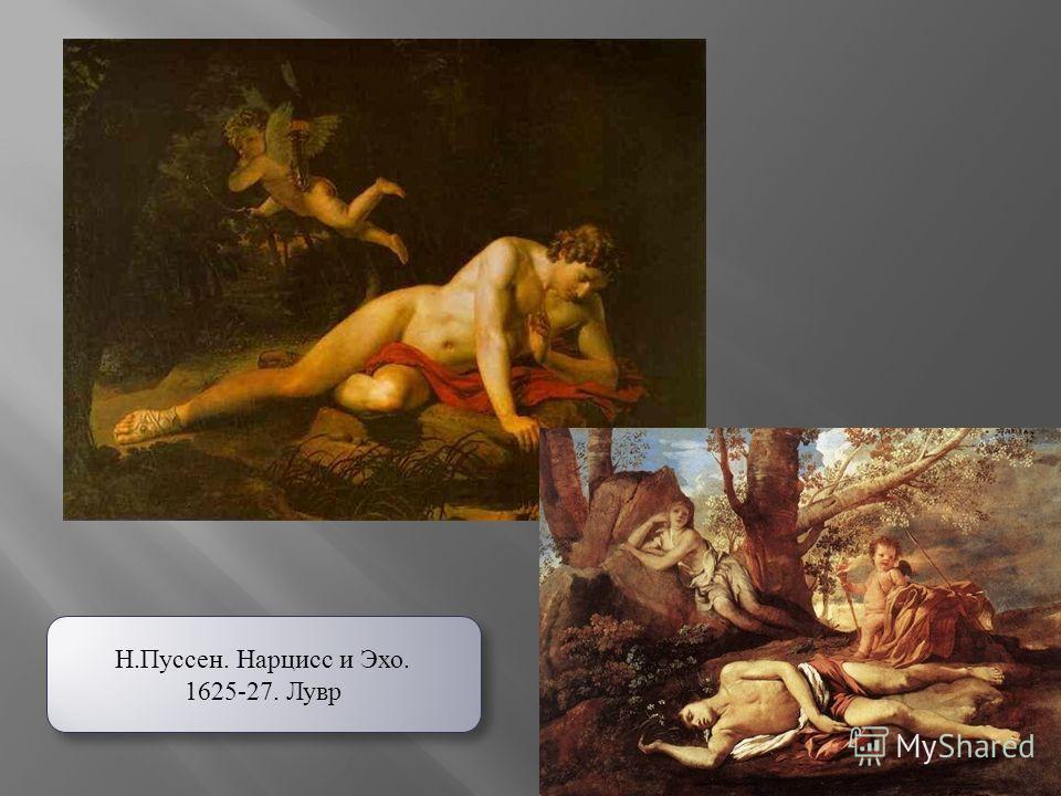 Н.Пуссен. Нарцисс и Эхо. 1625-27. Лувр