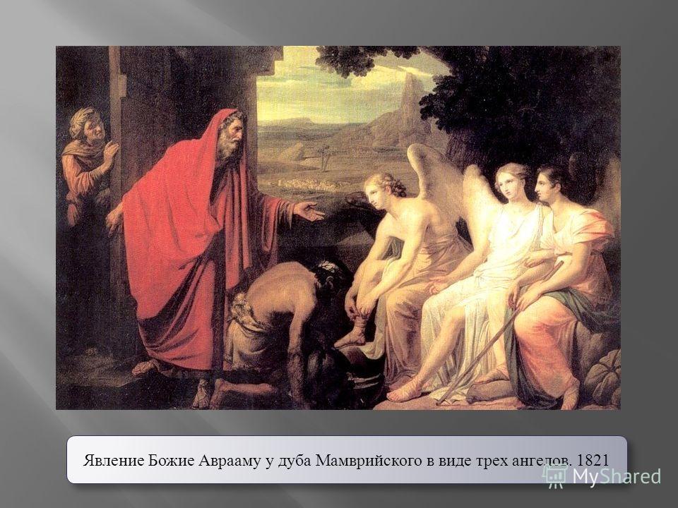 Явление Божие Аврааму у дуба Мамврийского в виде трех ангелов. 1821
