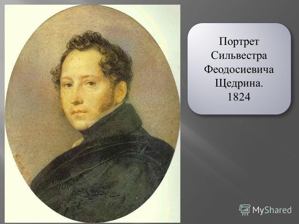 Портрет Сильвестра Феодосиевича Щедрина. 1824 Портрет Сильвестра Феодосиевича Щедрина. 1824