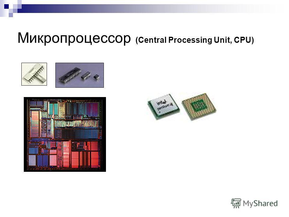 Микропроцессор (Central Processing Unit, CPU)