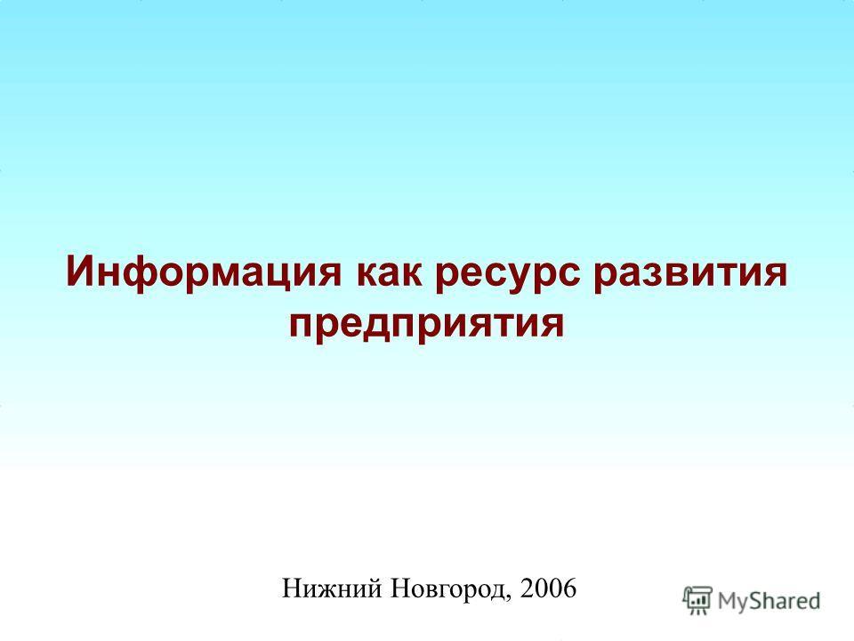 Информация как ресурс развития предприятия Нижний Новгород, 2006
