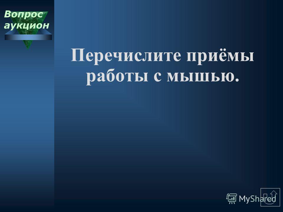 аукцион Номинал 300 ВОПРОС
