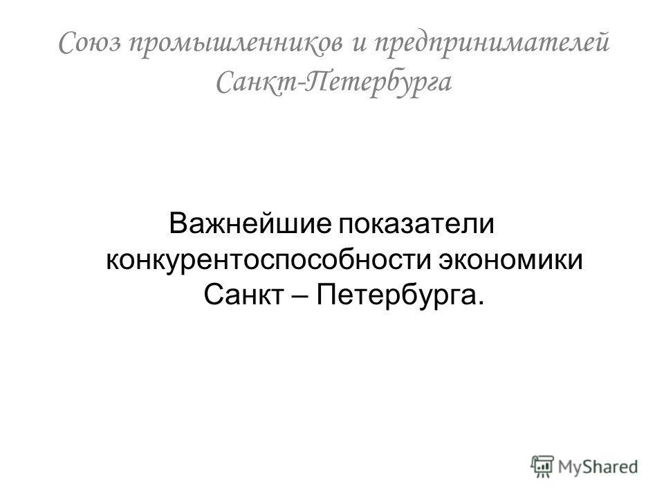 Важнейшие показатели конкурентоспособности экономики Санкт – Петербурга. Союз промышленников и предпринимателей Санкт-Петербурга