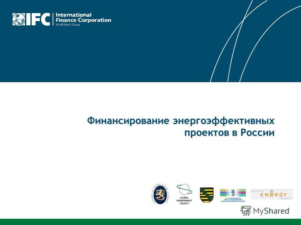 Финансирование энергоэффективных проектов в России