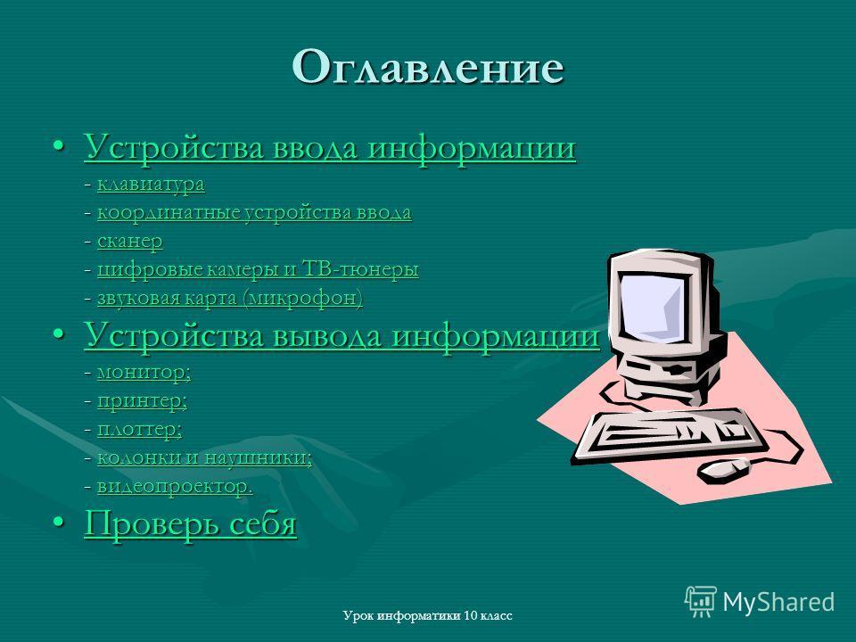 Урок информатики 10 класс Оглавление Устройства ввода информацииУстройства ввода информацииУстройства ввода информацииУстройства ввода информации - клавиатура клавиатура - координатные устройства ввода координатные устройства вводакоординатные устрой