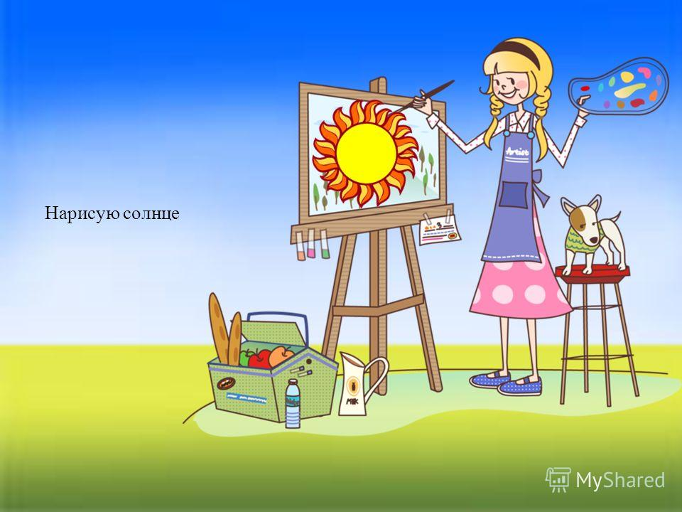 Нарисую солнце