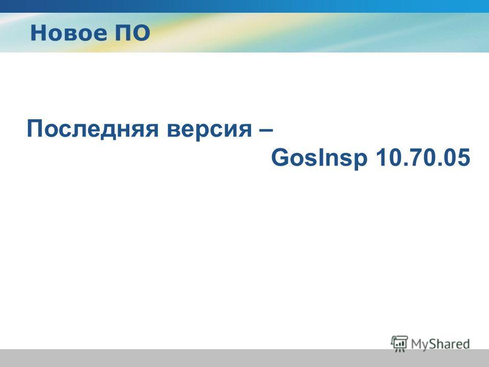 Новое ПО Последняя версия – GosInsp 10.70.05