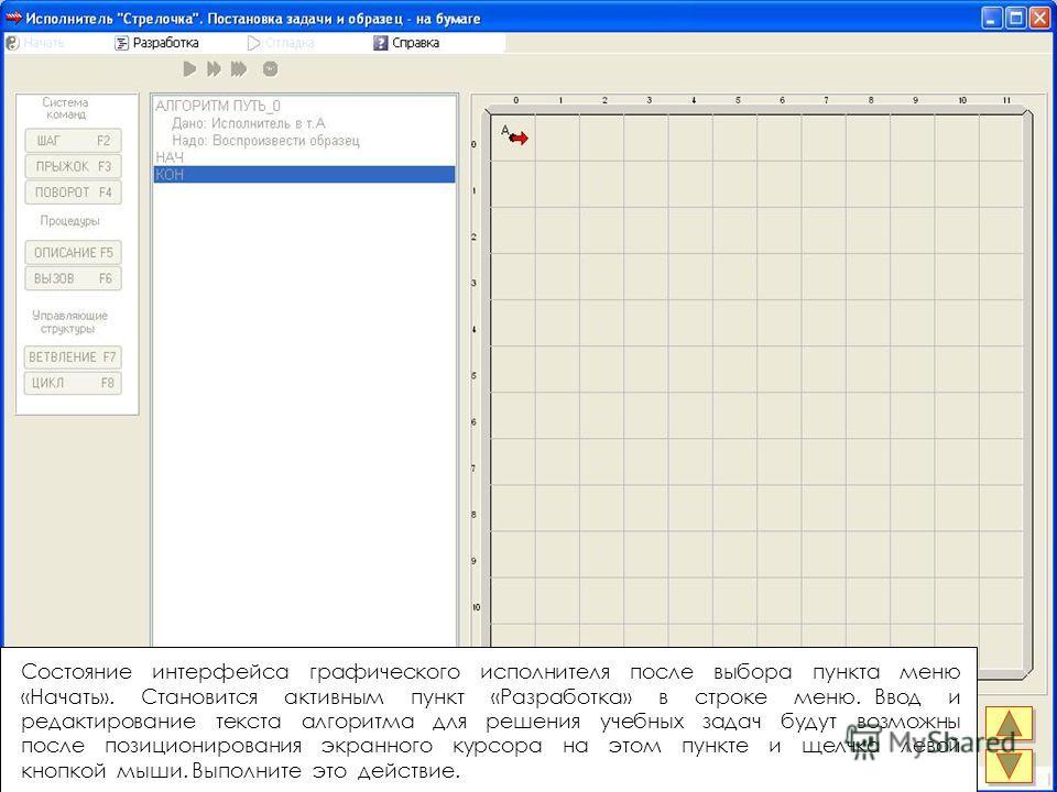 Состояние интерфейса графического исполнителя после выбора пункта меню «Начать». Становится активным пункт «Разработка» в строке меню. Ввод и редактирование текста алгоритма для решения учебных задач будут возможны после позиционирования экранного ку