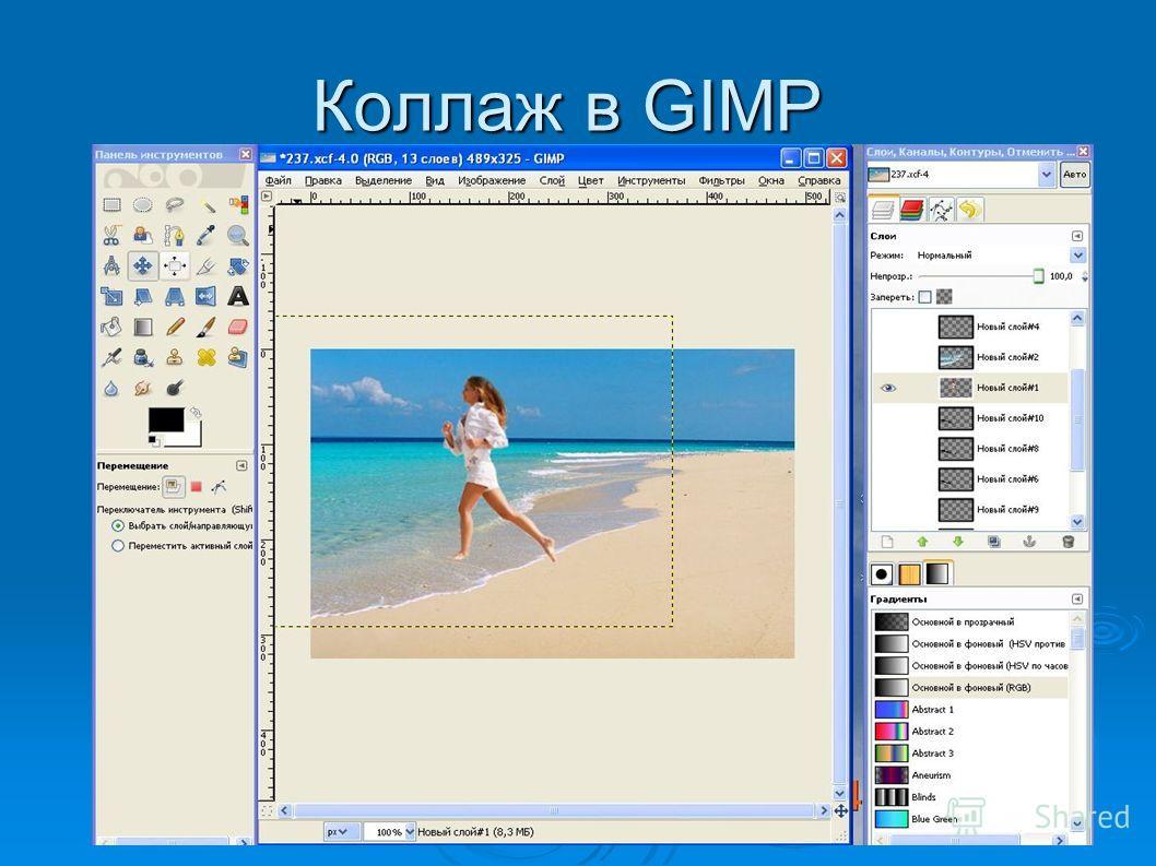 Коллаж в GIMP