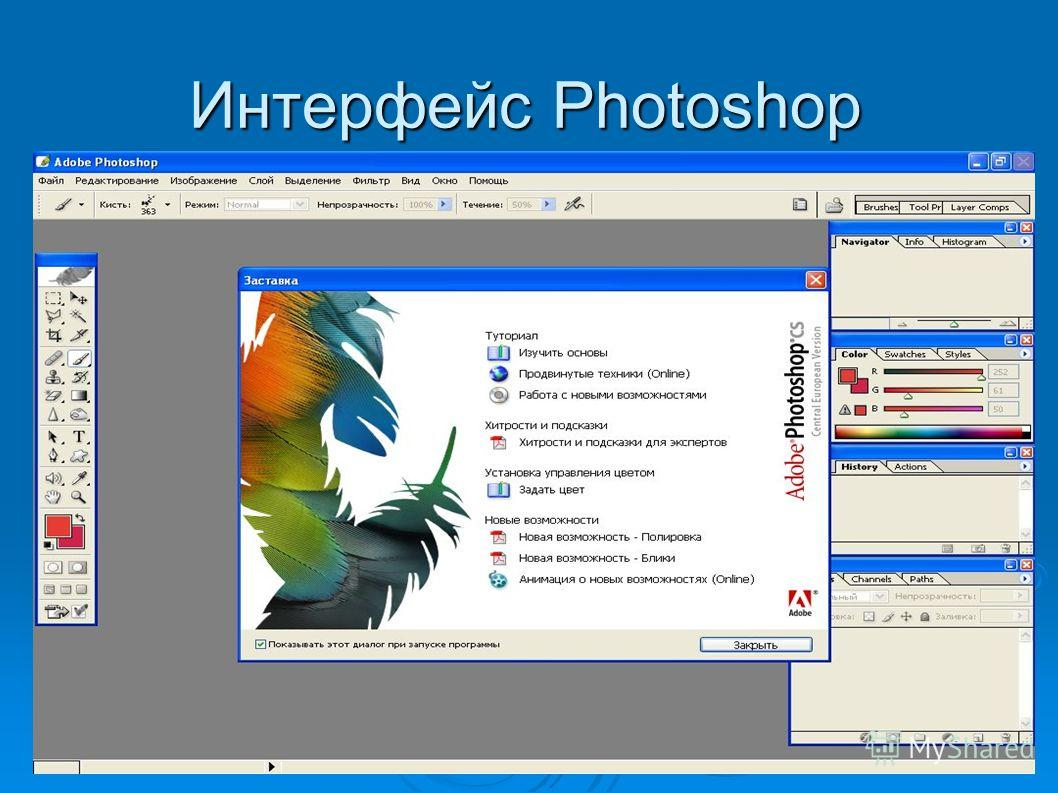 Интерфейс Photoshop