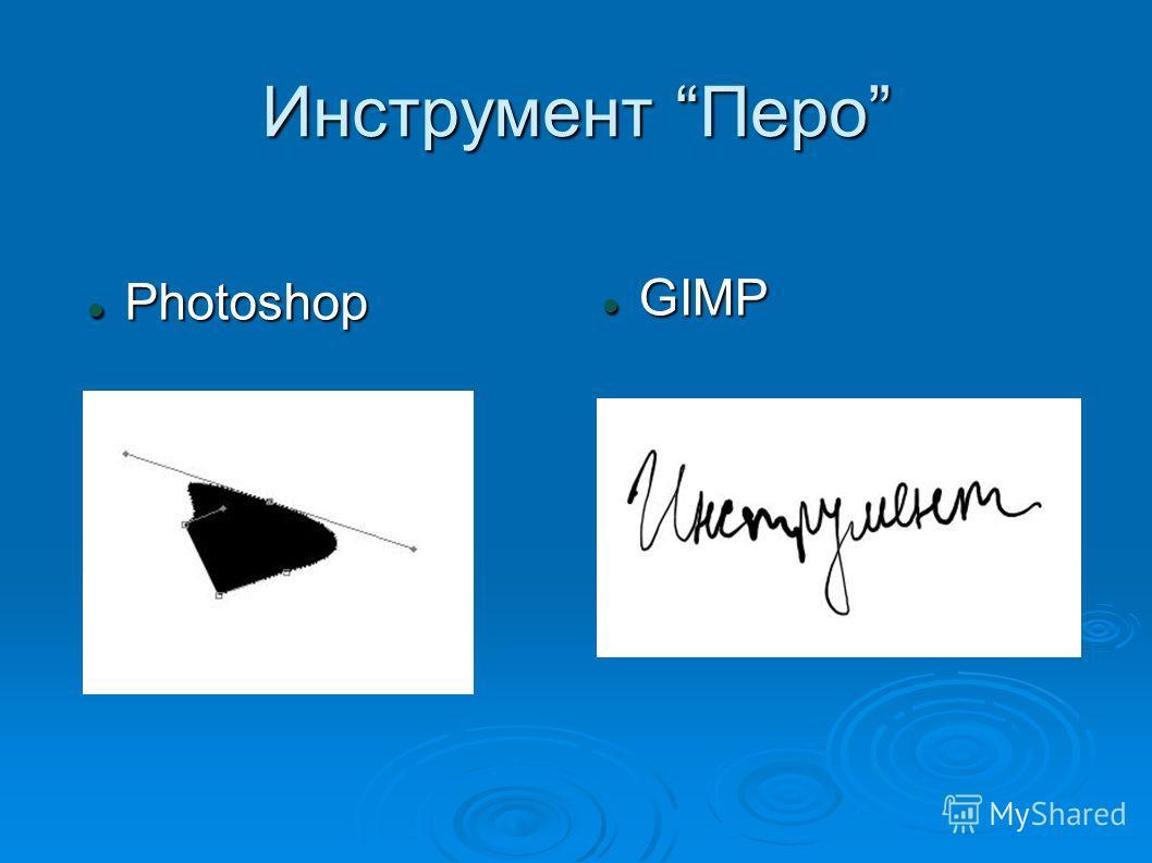 Инструмент Перо Photoshop Photoshop GIMP GIMP