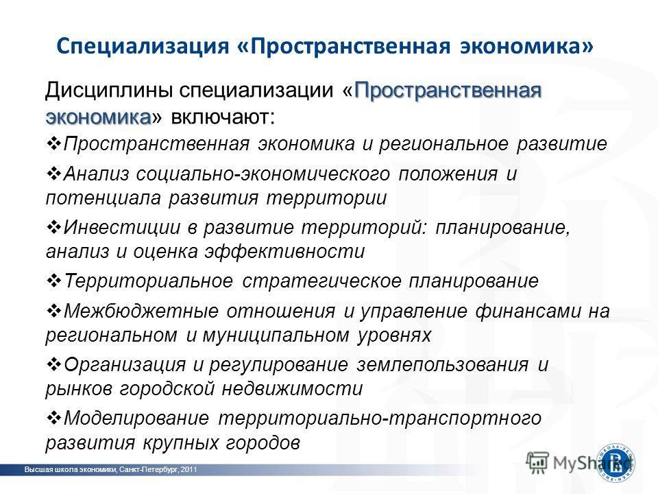 Специализация «Пространственная экономика» Высшая школа экономики, Санкт-Петербург, 2011 Пространственная экономика Дисциплины специализации «Пространственная экономика» включают: Пространственная экономика и региональное развитие Анализ социально-эк